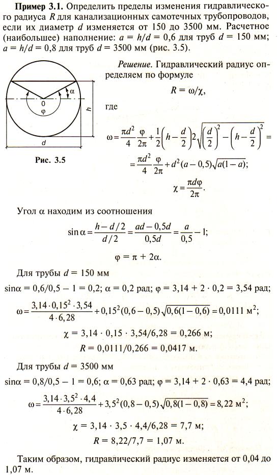 Ворожцов о в гидравлика с примерами решения задач pdf вариан
