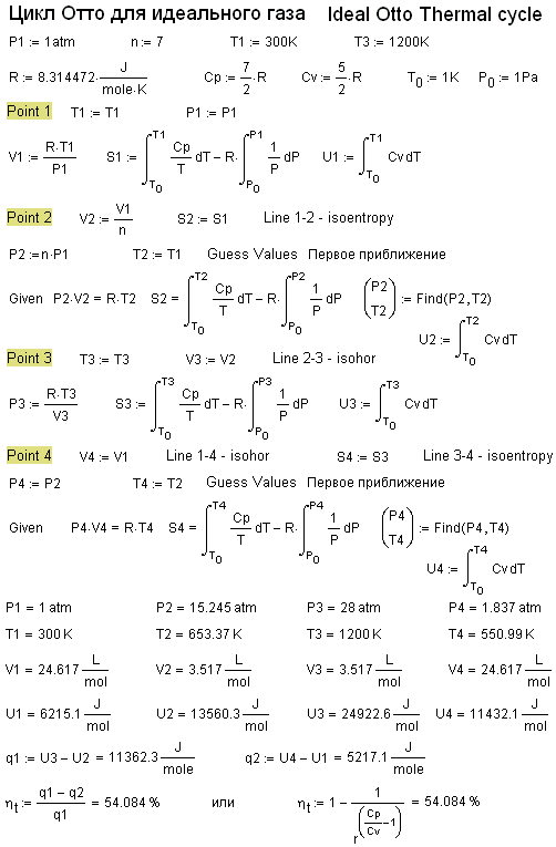 http://twt.mpei.ac.ru/TTHB/2/Otto-Thermal-Cycle-Mathcad-14.PNG