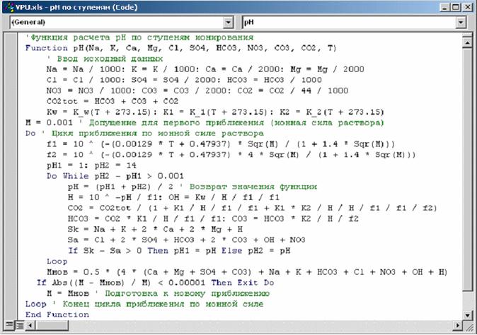 VBA-функция в среде Excel с