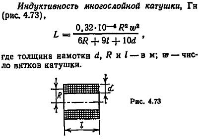 Справочник по слаботочным электрическим реле - Игловский И ...