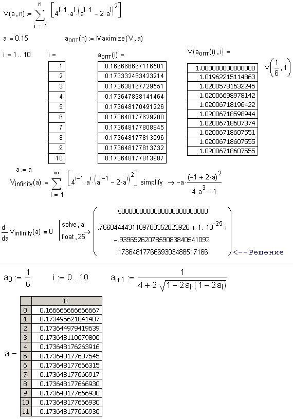 http://twt.mpei.ac.ru/ochkov/Mathcad_12/3_10_N_Box.png