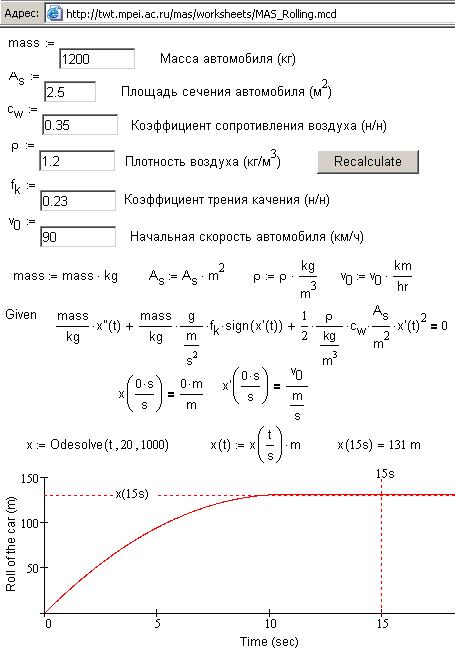 http://twt.mpei.ac.ru/ochkov/Mathcad_12/5_17_Car.png