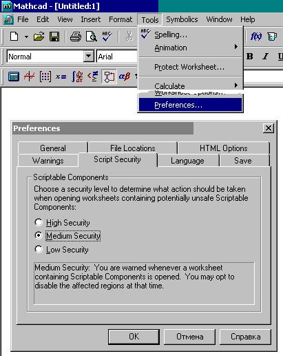 Mathcad Application Server