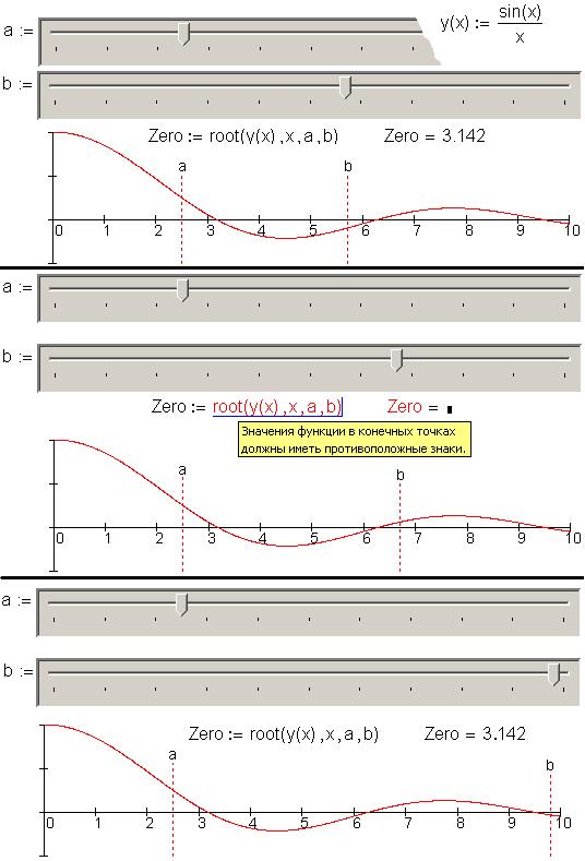 Решение уравнений и систем в mathcad