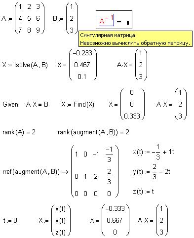 Одна из ошибок при решении системы линейных алгебраических уравнений- неправильное вычисление обратной матрицы.