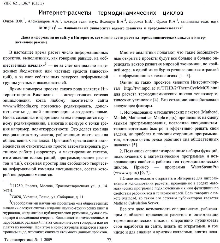 Очков В.Ф. , Александров А.А.,