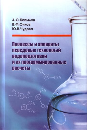 Книгу Копылов А С Лавыгин В М Водоподготовка В Энергетике