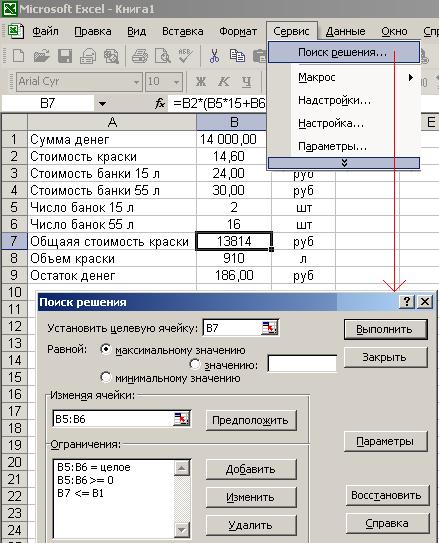 решение в среде Excel: png