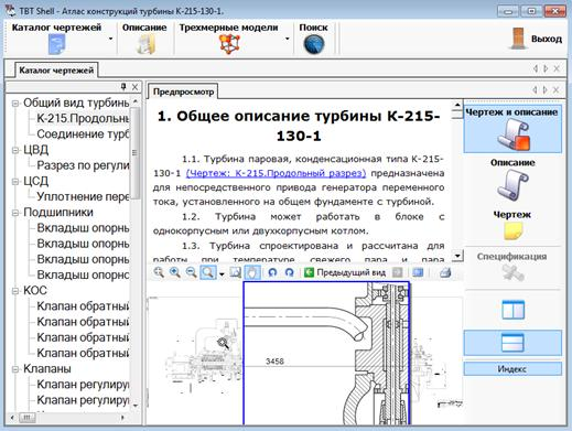 программа для работы с чертежами на русском скачать бесплатно - фото 9